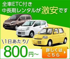 全車ETC付き中長期レンタルが激安です 1日あたり800円〜