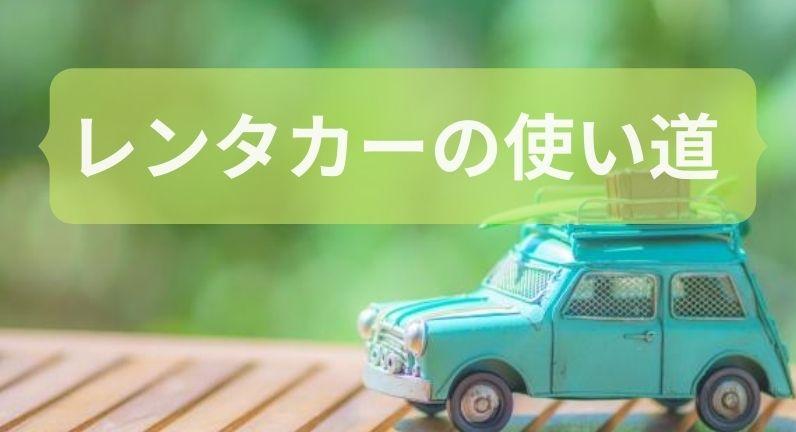 レンタカーの使い道