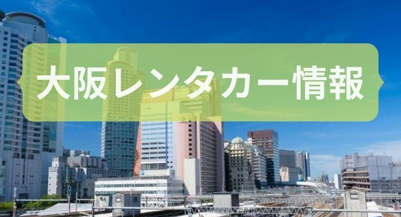 大阪レンタカー情報