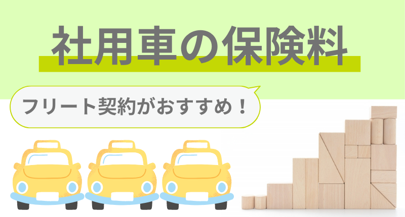 社用車の保険料