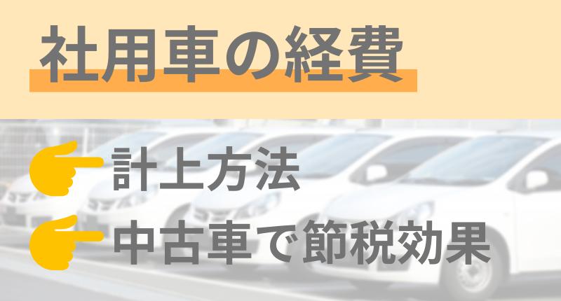社用車の経費